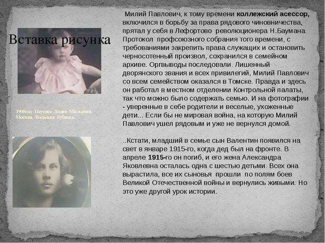 1908год Паутова Лидия Мильевна. Москва. Большая Лубянка. Милий Павлович, к то...