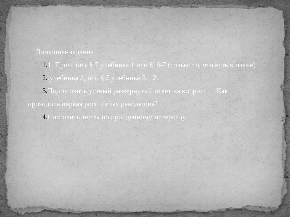 Домашнее задание 1. Прочитать § 7 учебника 1 или §' 6-7 (только то, что есть...