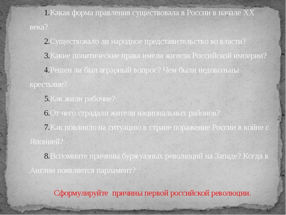 Какая форма правления существовала в России в начале XX века? Существовало ли...