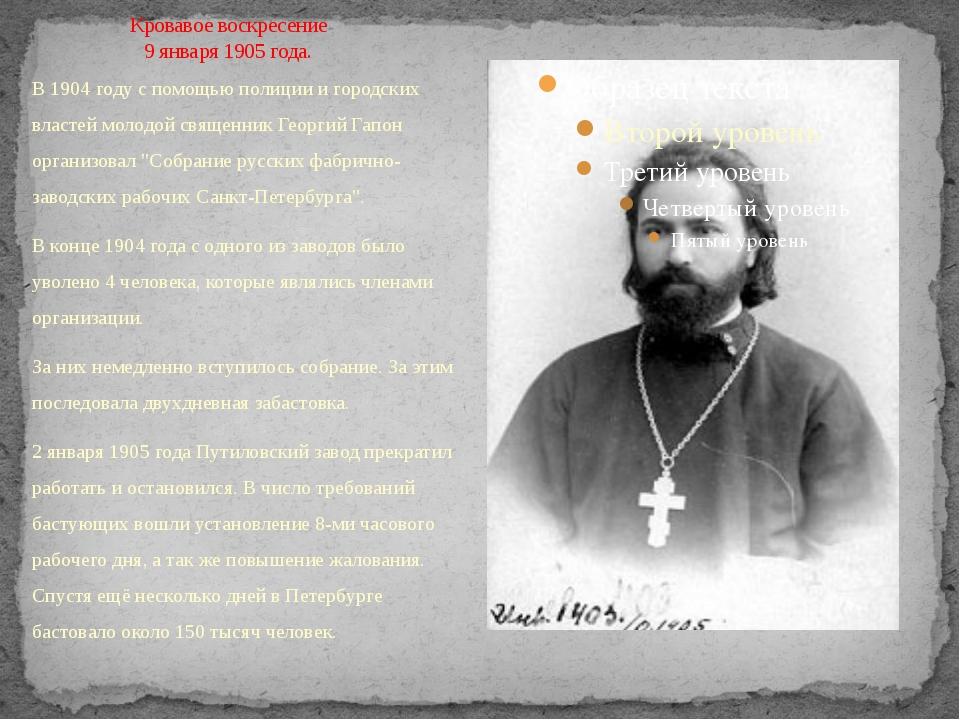 В 1904 году с помощью полиции и городских властей молодой священник Георгий Г...