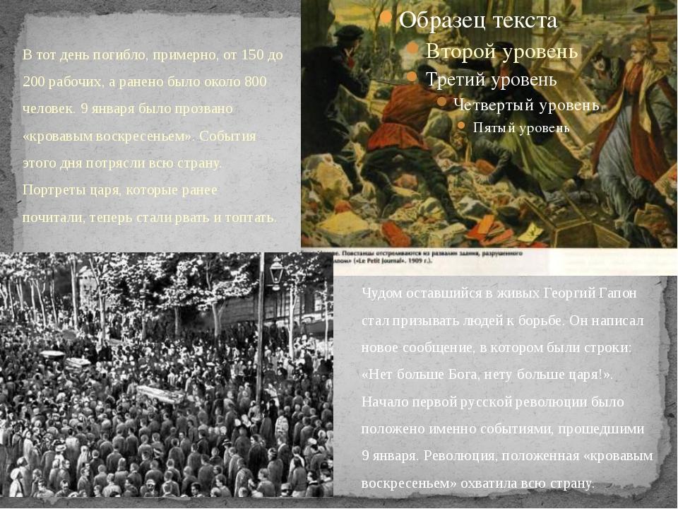 В тот день погибло, примерно, от 150 до 200 рабочих, а ранено было около 800...