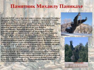 Памятник Михаилу Паникахе 2 октября 1942 года в бою при защите завода «Красн
