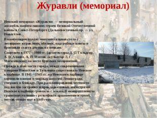Журавли (мемориал) Невский мемориал «Журавли» — мемориальный ансамбль памяти