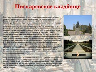 Пискаревское кладбище После окончания войны город Ленинграда начал восстанавл