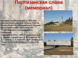 Партизанская слава (мемориал) Мемориа́л «Партиза́нская сла́ва» — мемориальный