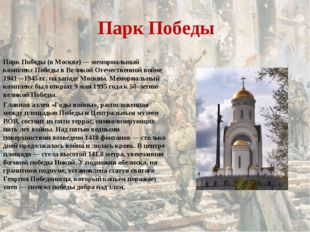 Парк Победы Парк Победы (в Москве) — мемориальный комплекс Победы в Великой О