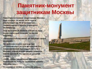 Памятник-монумент защитникам Москвы Памятник-монумент защитникам Москвы был о