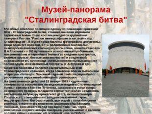 """Музей-панорама """"Сталинградская битва"""" Музейный комплекс посвящен одному из ре"""