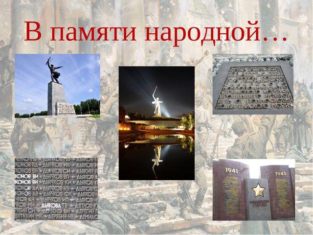 В памяти народной…