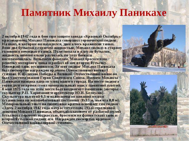Памятник Михаилу Паникахе 2 октября 1942 года в бою при защите завода «Красн...