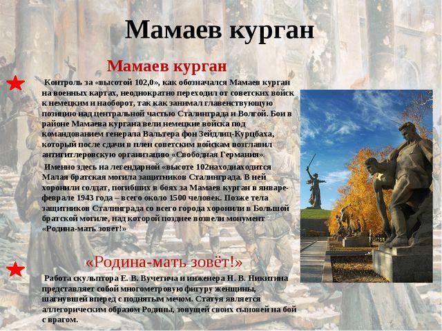 Мамаев курган Мамаев курган Контроль за «высотой 102,0», как обозначался Мама...