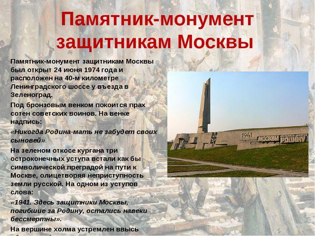 Памятник-монумент защитникам Москвы Памятник-монумент защитникам Москвы был о...