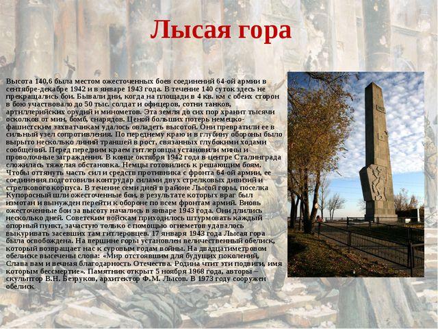 Лысая гора Высота 140,6 была местом ожесточенных боев соединений 64-ой армии...