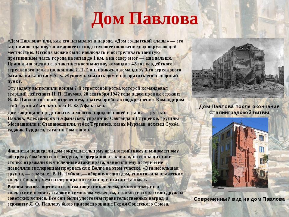 Дом Павлова «Дом Павлова» или, как его называют в народе, «Дом солдатской сла...