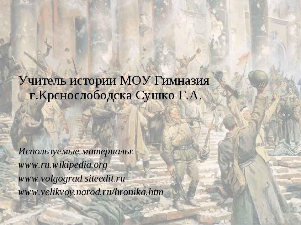 Учитель истории МОУ Гимназия г.Крснослободска Сушко Г.А. Используемые матери...