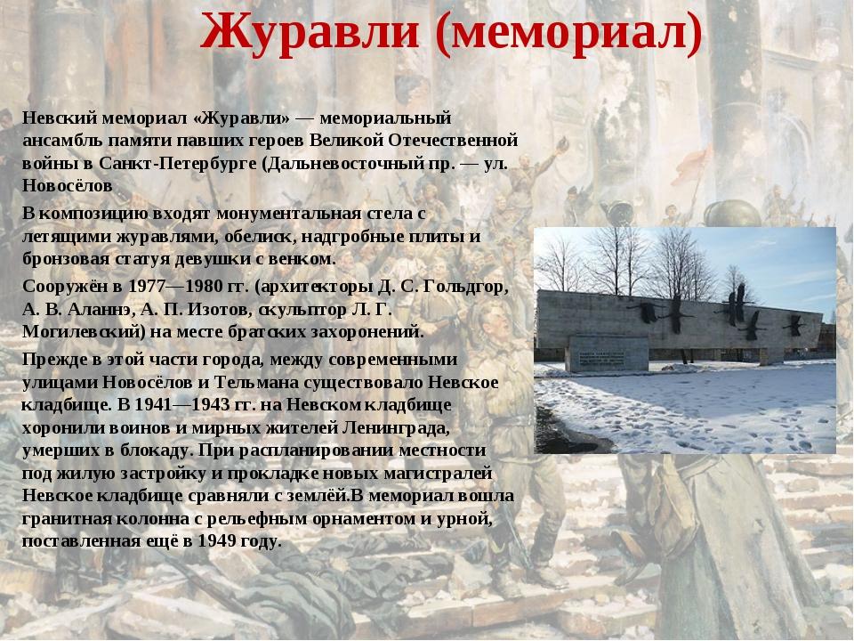 Журавли (мемориал) Невский мемориал «Журавли» — мемориальный ансамбль памяти...