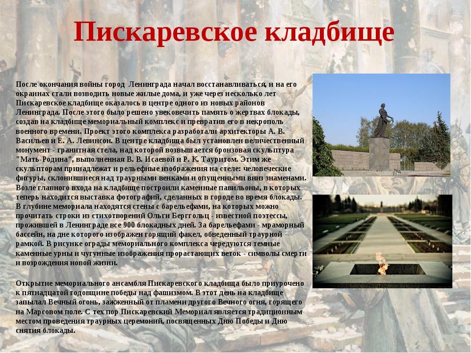 Пискаревское кладбище После окончания войны город Ленинграда начал восстанавл...