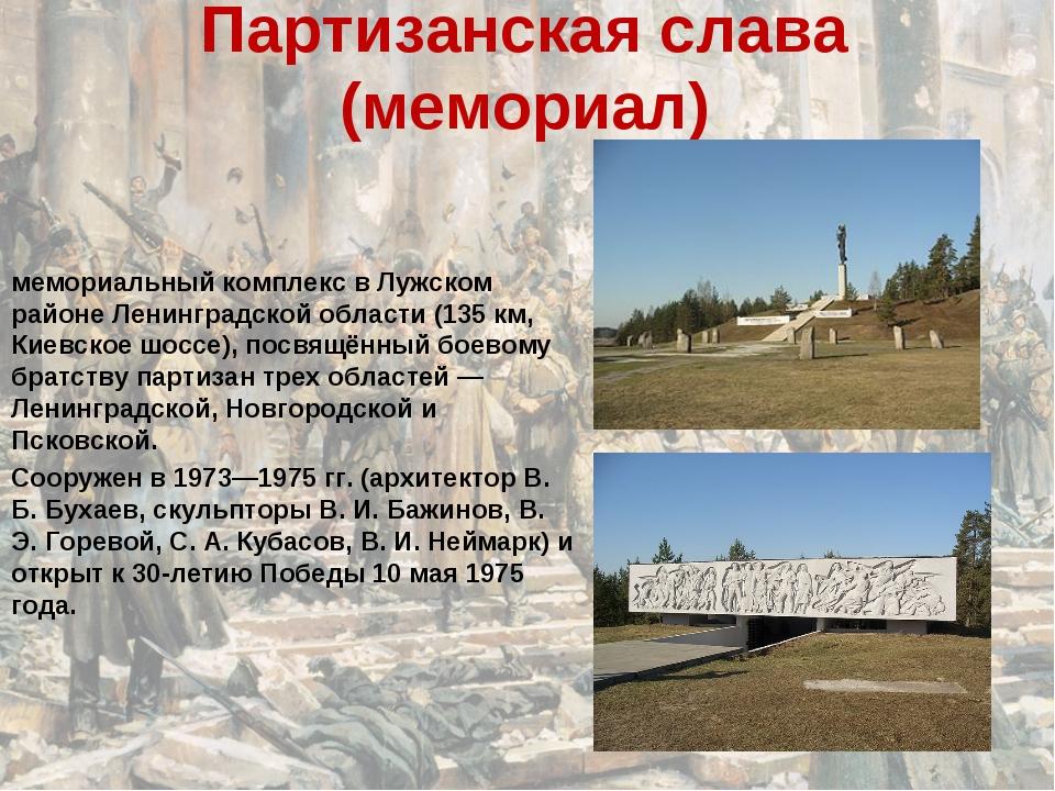 Партизанская слава (мемориал) Мемориа́л «Партиза́нская сла́ва» — мемориальный...