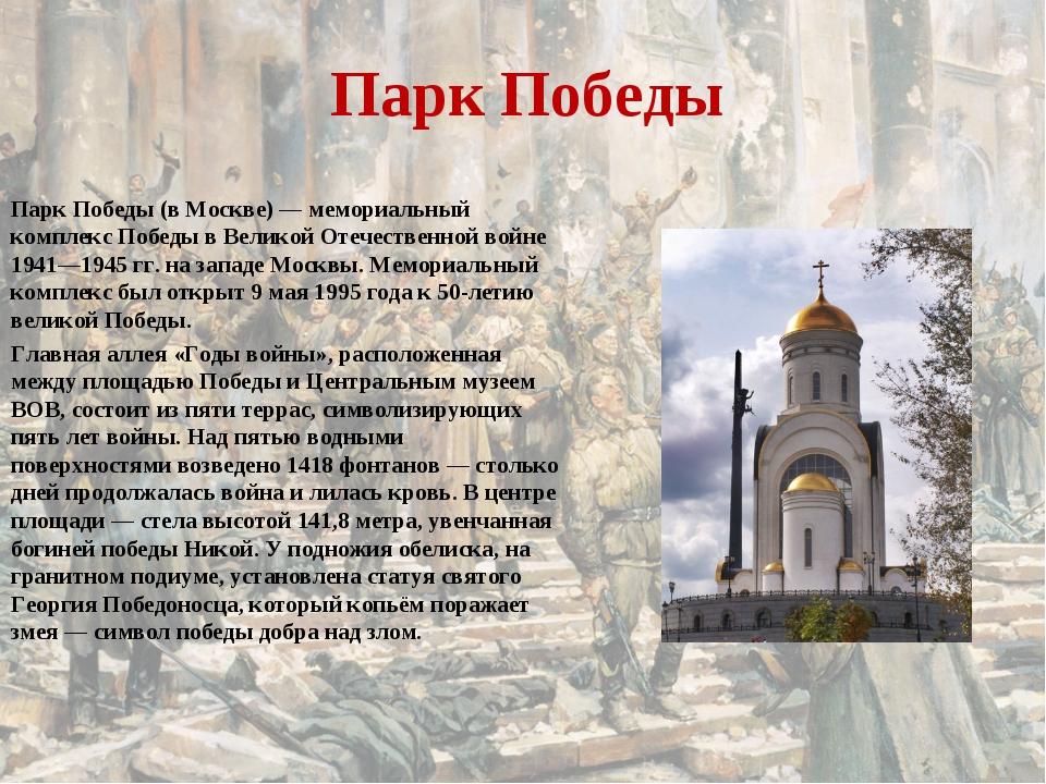 Парк Победы Парк Победы (в Москве) — мемориальный комплекс Победы в Великой О...