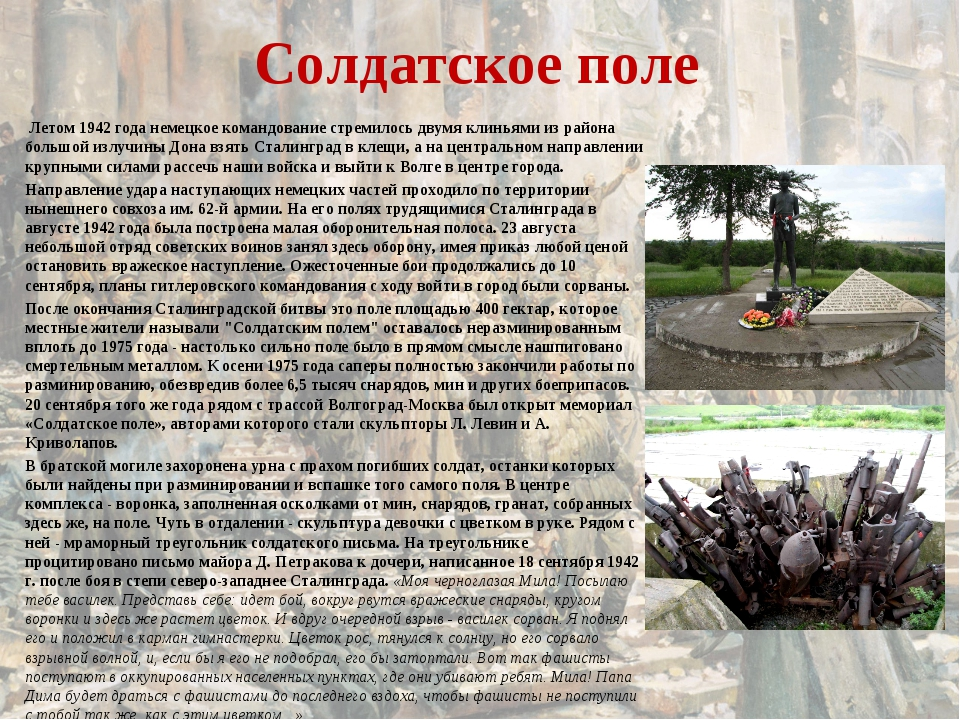 Солдатское поле Летом 1942 года немецкое командование стремилось двумя клинья...