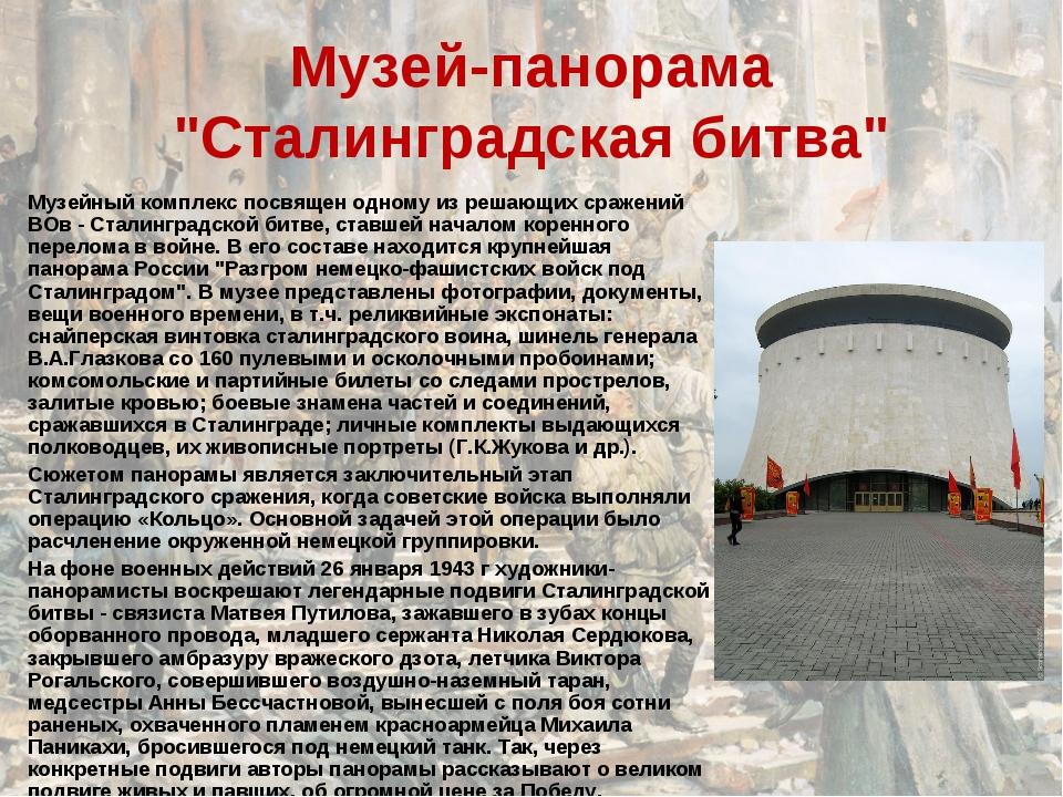 """Музей-панорама """"Сталинградская битва"""" Музейный комплекс посвящен одному из ре..."""