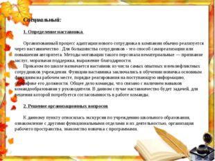 Специальный: 1. Определение наставника. Организованный процесс адаптации ново