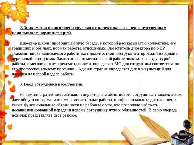 2. Знакомство нового члена трудового коллектива с его непосредственным началь...