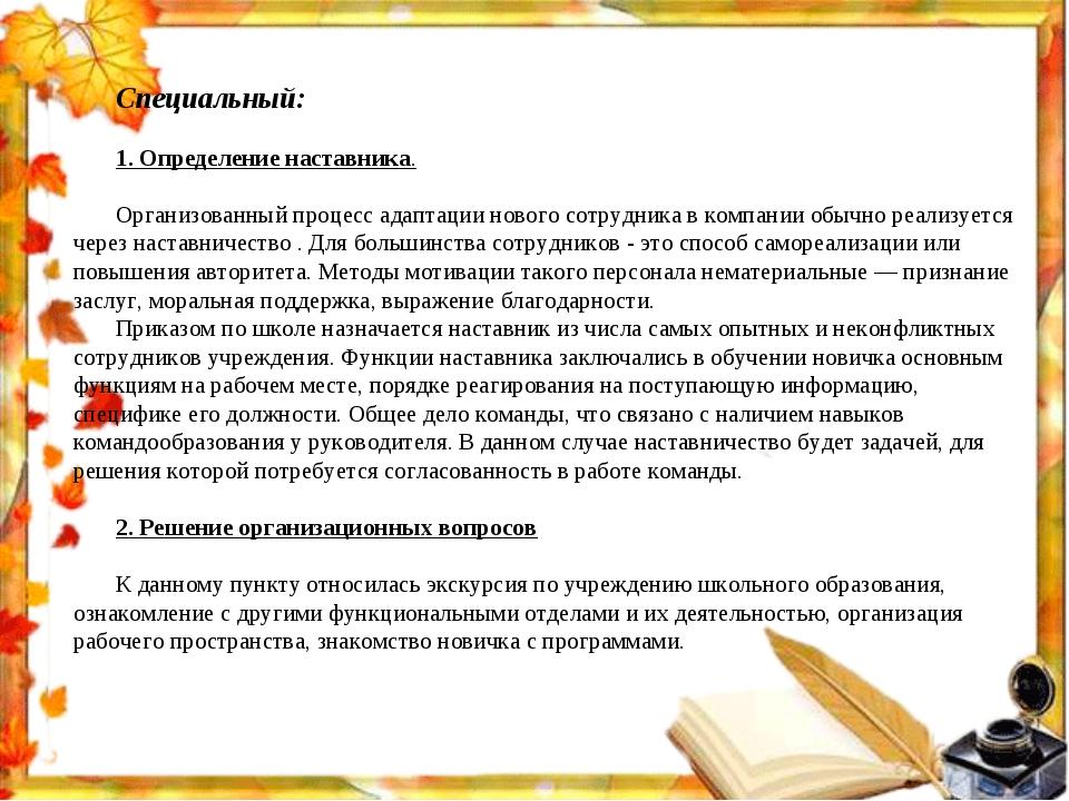 Специальный: 1. Определение наставника. Организованный процесс адаптации ново...
