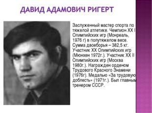 Заслуженный мастер спорта по тяжелой атлетике. Чемпион ХХ I Олимпийских игр