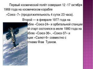 Первый космический полёт совершил 12 -17 октября 1969 года на космическом ко