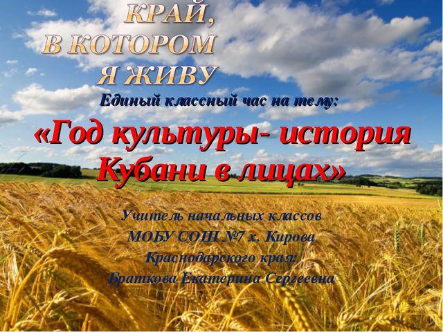 Единый классный час на тему: «Год культуры- история Кубани в лицах» Учитель н...