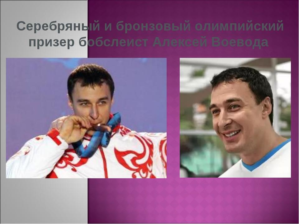 Серебряный и бронзовый олимпийский призер бобслеист Алексей Воевода