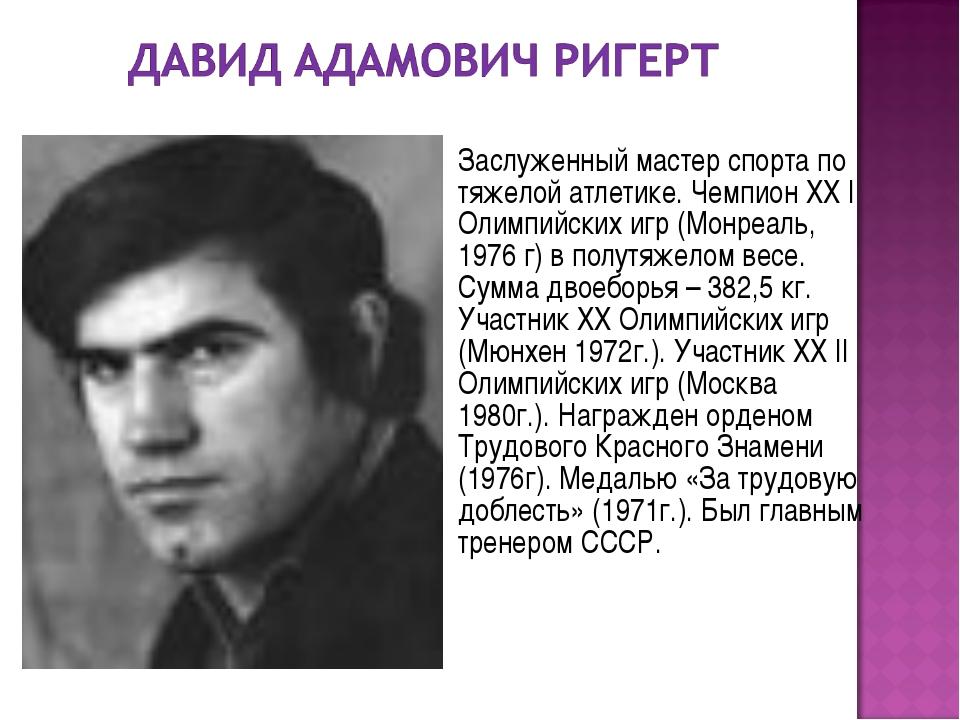Заслуженный мастер спорта по тяжелой атлетике. Чемпион ХХ I Олимпийских игр...