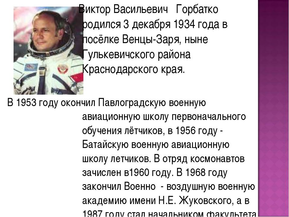 Виктор Васильевич Горбатко родился 3 декабря 1934 года в посёлке Венцы-Заря,...