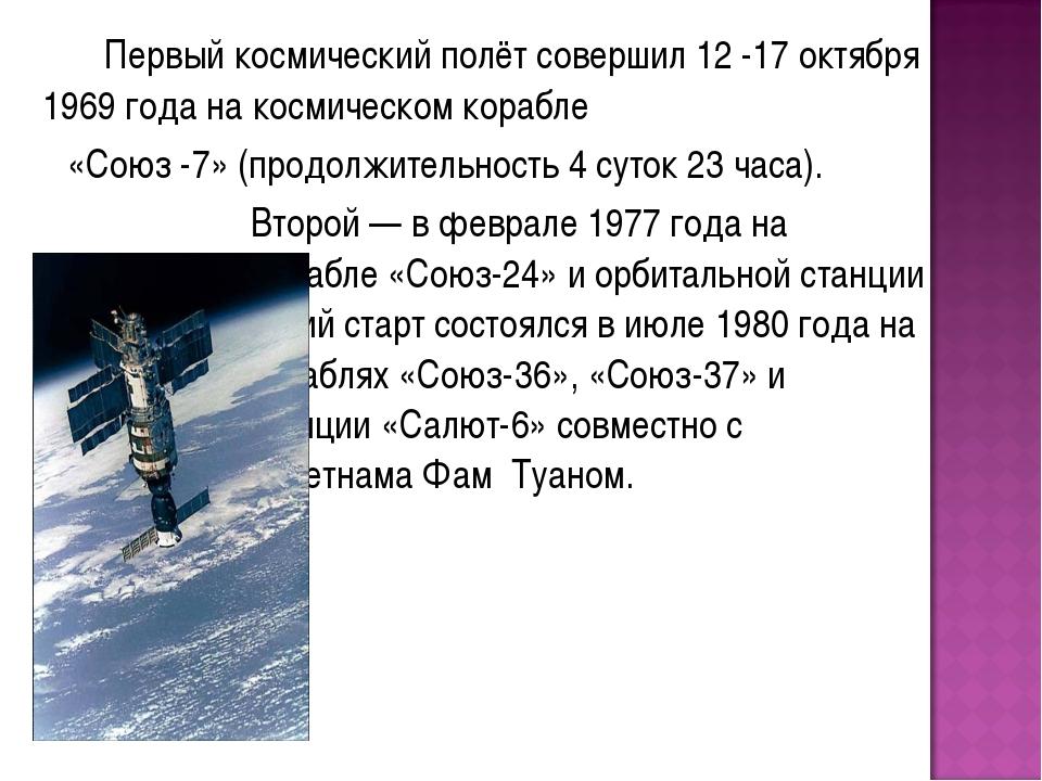 Первый космический полёт совершил 12 -17 октября 1969 года на космическом ко...