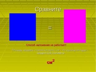 Сравните Способ наложения не работает! Площадь квадрата, сторона которого 1 с