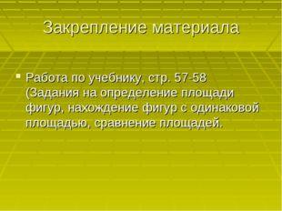 Закрепление материала Работа по учебнику, стр. 57-58 (Задания на определение