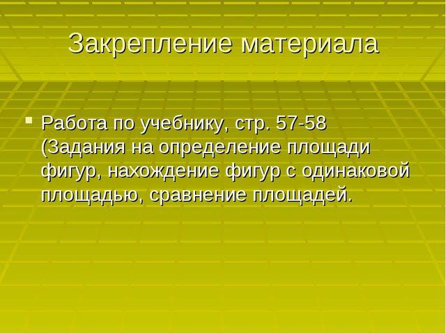 Закрепление материала Работа по учебнику, стр. 57-58 (Задания на определение...