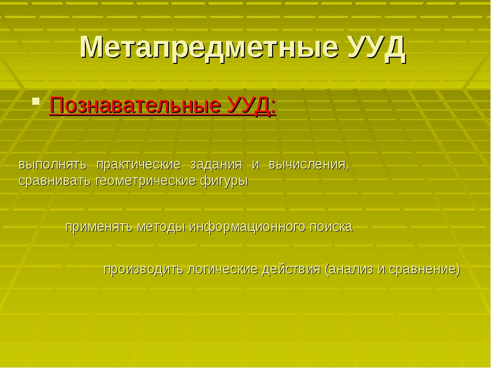 Метапредметные УУД Познавательные УУД: выполнять практические задания и вычис...