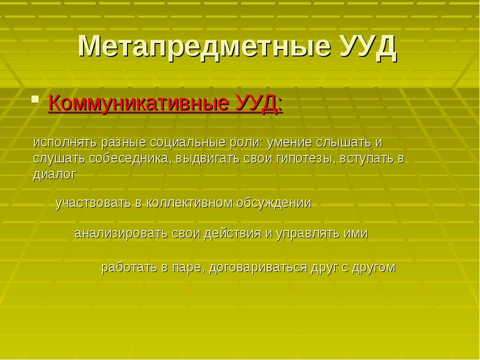 Метапредметные УУД Коммуникативные УУД: исполнять разные социальные роли: уме...