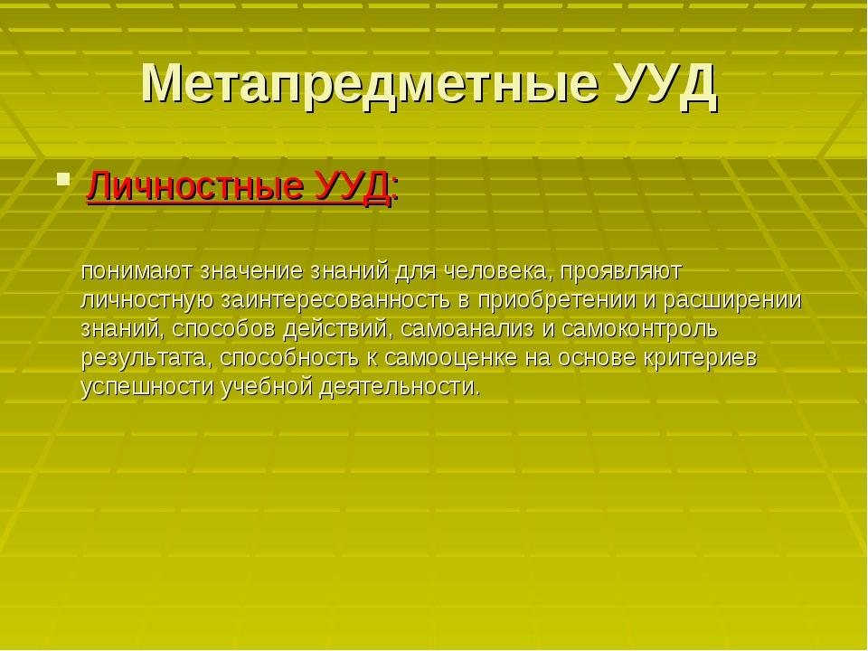 Метапредметные УУД Личностные УУД: понимают значение знаний для человека, про...