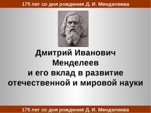 Дмитрий Иванович Менделеев и его вклад в развитие отечественной и мировой нау