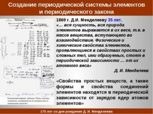 Создание периодической системы элементов и периодического закона 1869 г. Д.И.