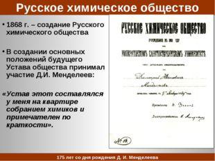 Русское химическое общество 1868 г. – создание Русского химического общества