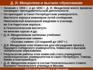 Начиная с 1956 г. и до 1892 г. Д. И. Менделеев много времени посвящает препод
