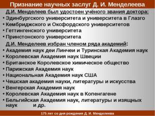 Признание научных заслуг Д. И. Менделеева Д.И. Менделеев был удостоен учёног