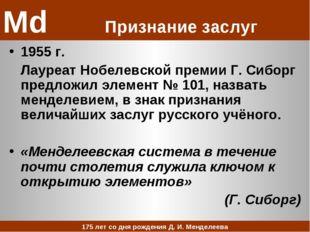 Md Признание заслуг 1955 г. Лауреат Нобелевской премии Г. Сиборг предложил