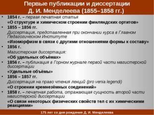 Первые публикации и диссертации Д. И. Менделеева (1855–1858 гг.) 1854 г. – пе