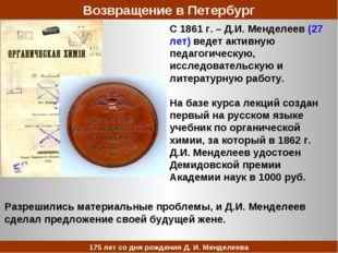 Разрешились материальные проблемы, и Д.И. Менделеев сделал предложение своей