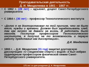 Преподавательская деятельность Д. И. Менделеева в 1861 – 1867 гг. С 1862 г. (